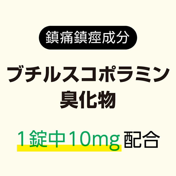 スコポラミン 錠 ブチル 臭化物