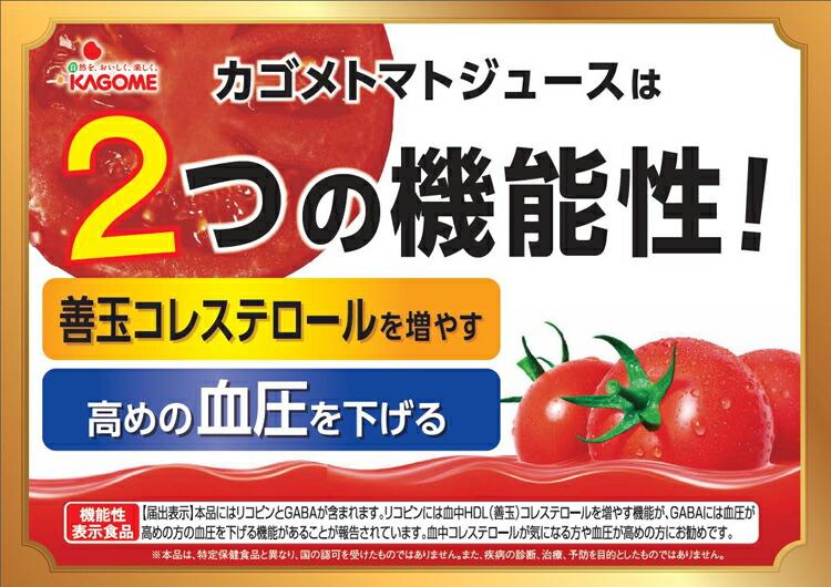 トマトジュース 食塩無添加