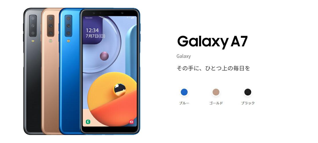https://image.rakuten.co.jp/rakutenmobile-store/cabinet/item/galaxy-a7/main.jpg