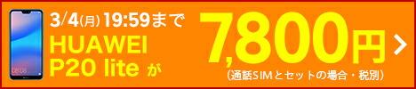 こちらもおトク!3/4(月)19:59まで、HUAWEI P20 liteが7,800円(税別)!