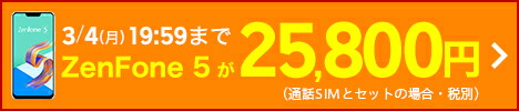 こちらもおトク!3/4(月)19:59まで、ZenFone 5が25,800円(税別)!