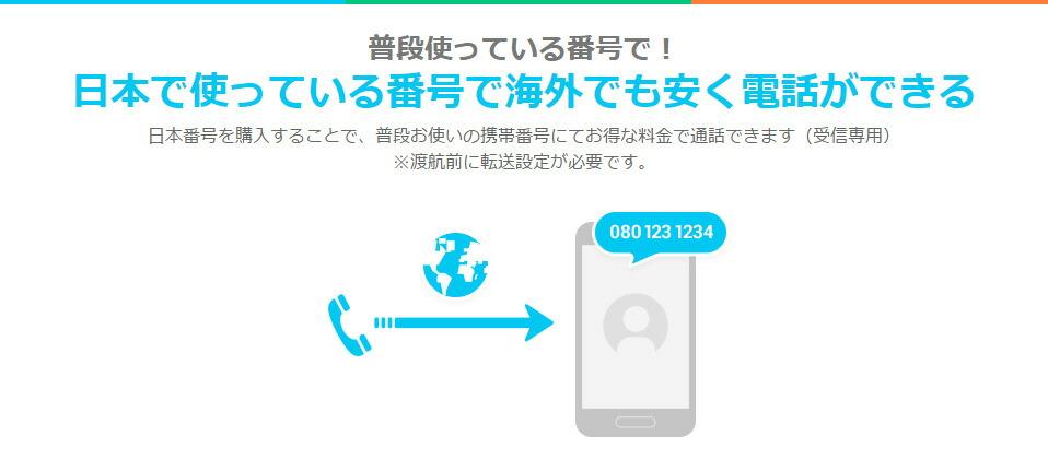 日本で使っている番号で海外でも安く電話ができる