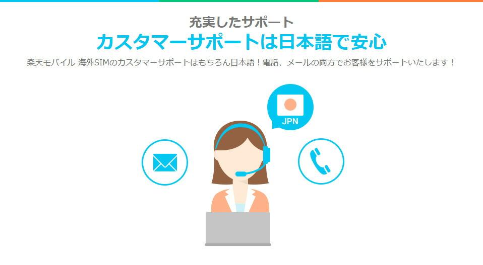 カスタマーサポートは日本語で安心