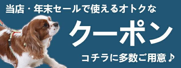 クーポン・12/26〜12/31