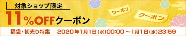 【福袋・初売り特集】2,020円以上11%オフクーポン・1/1 0:00〜1/1 23:59