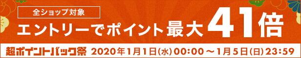 超ポイントバック祭・1/1 0:00〜1/5 23:59(当店は1/6 7:59迄ポイント5倍延長)