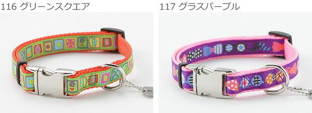 ラロック メタルビードッグカラー 小型犬用首輪 【116 グリーンスクエア】【117 グラスパープル】の写真です。