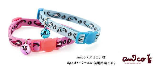 猫の首輪 【アミコ】 ペイズリー猫カラー