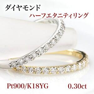 PT900 ダイヤモンドハーフエタニティリング 0.3カラット 天然ダイヤ 0.30ct><img src=