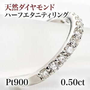 Pt900 ハーフエタニティダイヤモンドリング 天然ダイヤモンド  0.50カラット