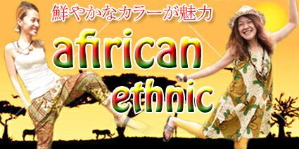 アフリカンエスニック