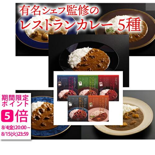 銘店 有名シェフ監修のレストランカレー 5種