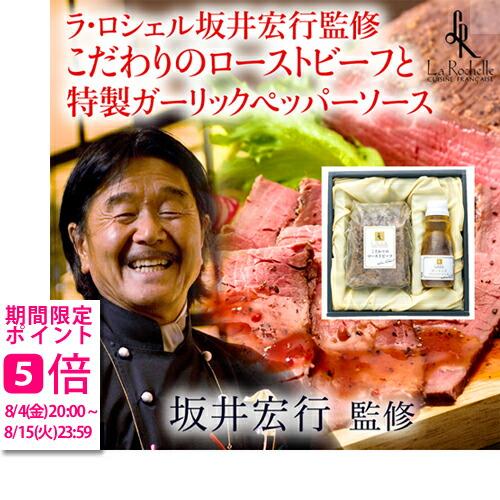 ラ・ロシェル坂井宏行監修 こだわりのローストビーフと特製ガーリックペッパーソース