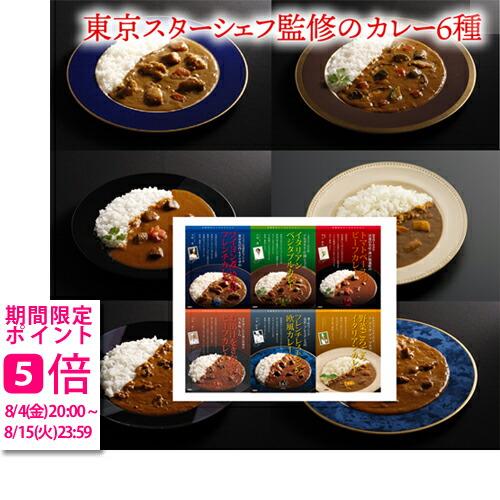 銘店 有名シェフ監修のレストランカレー 6種