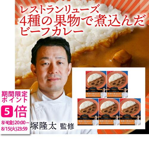 リューズ 飯塚隆太監修 4種の果物で煮込んだビーフカレー
