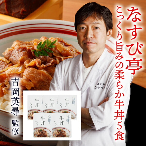 なすび亭 吉岡英尋監修 こっくり旨みの柔らか牛丼5食
