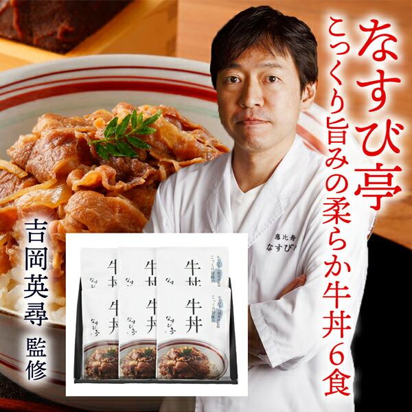 なすび亭 吉岡英尋監修 こっくり旨みの柔らか牛丼6食