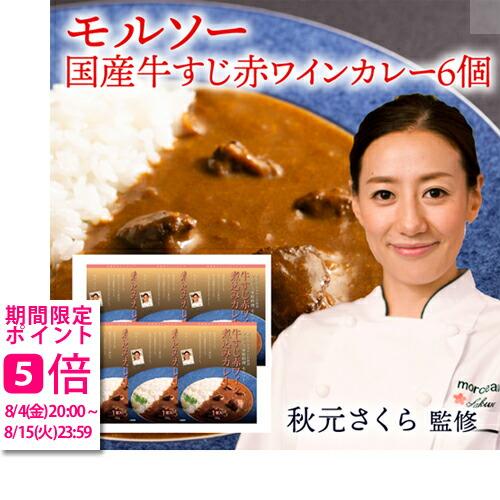 モルソー 秋元さくら監修 国産牛すじ赤ワインカレー6個