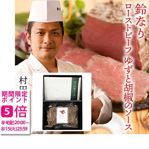 鈴なり 村田明彦監修 ローストビーフ ゆずと胡椒のソース