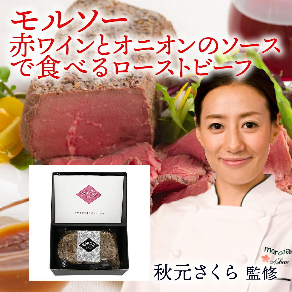モルソー秋元さくら監修 赤ワインとオニオンのソースで食べるローストビーフ