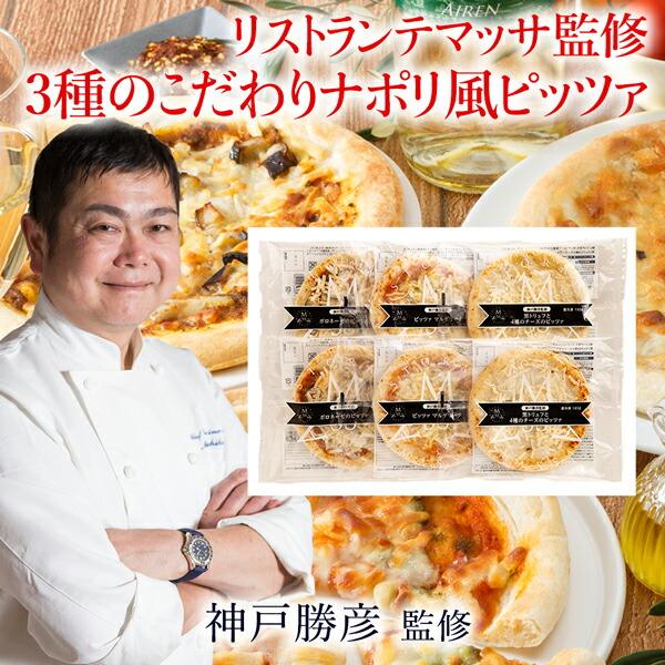 リストランテマッサ神戸勝彦監修 3種のこだわりナポリ風ピッツア