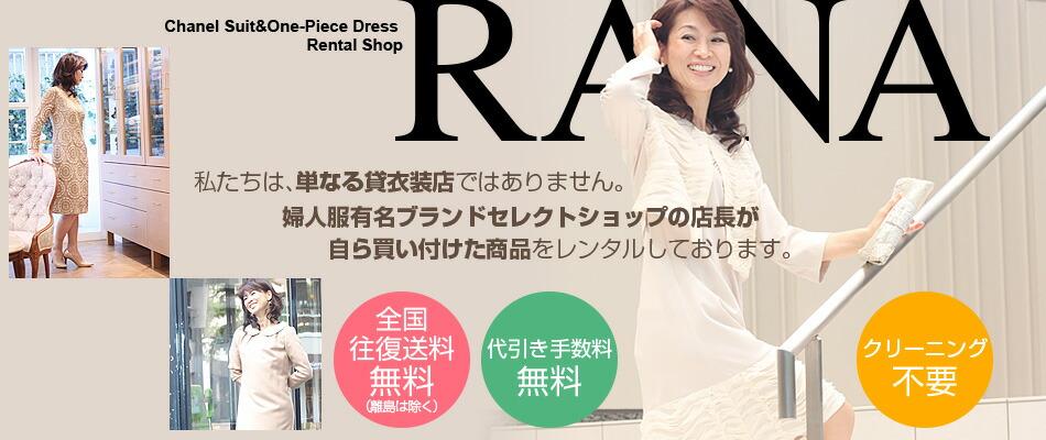 レンタルドレスrana-dress:レンタルドレス ミセス ワンピース スーツ 披露宴|同窓会