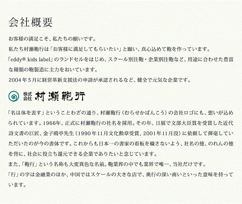 村瀬鞄行エディランドWEB本店/ランドセル