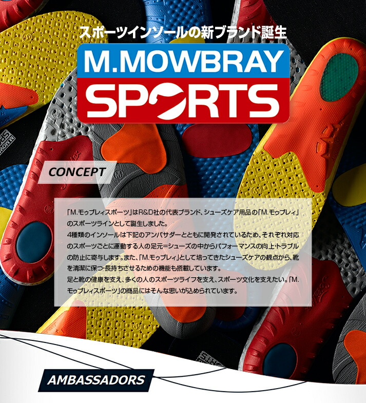 スポーツインソールの新ブランド誕生 M.MOWBRAY SPORTS