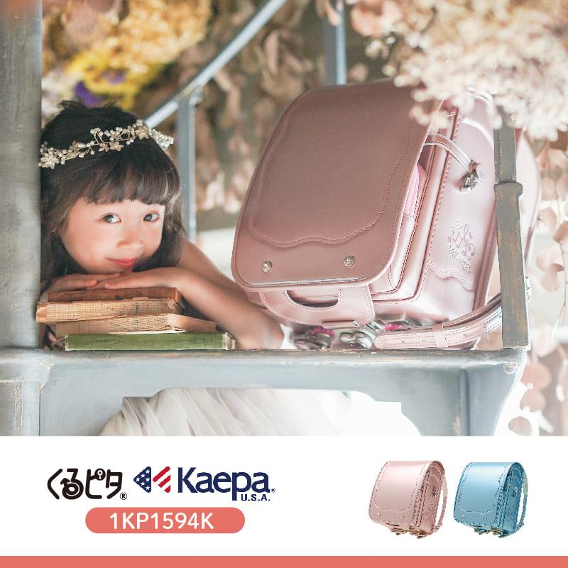 くるピタケイパ パールベージュ(薄ピンク)/パールサックス(水色)1kp1594k 1080gの軽量モデル 背負いやすい