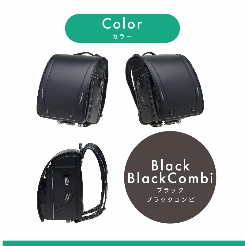 ブラック/ブラックコンビ