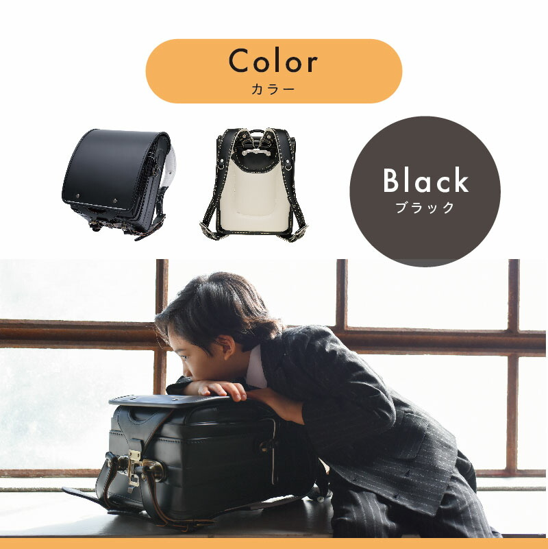カラー ブラック