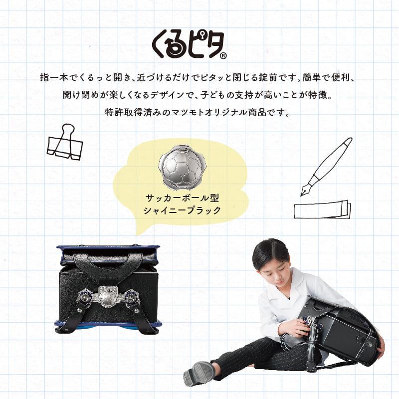 「くるピタ」指一本でくるっと開き、近づけるだけでピタッと閉じる錠前です。簡単で便利、開け閉めが楽しくなるデザインで、子どもの支持が高いことが特徴。特許取得済みのマツモトオリジナル商品です。「サッカーボール型シャイニーブラック」