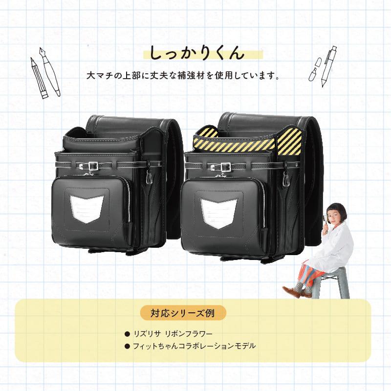 【しっかりくん】対応シリーズ例リズリサ リボンフラワー/フィットちゃんコラボレーションモデル