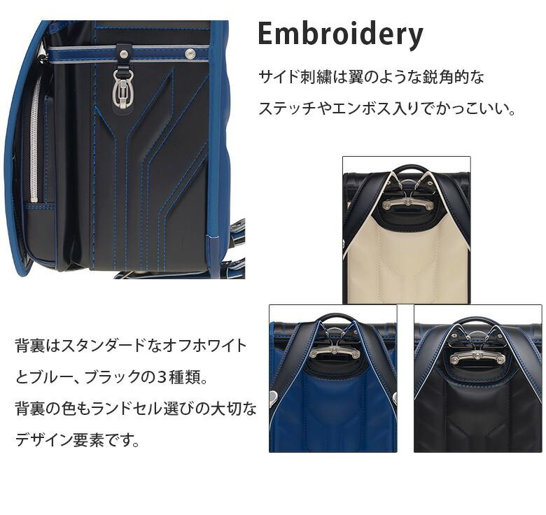 Embroideryサイド刺繍は翼のような鋭角的なステッチやエンボス入りでかっこいい。背裏はスタンダードなオフホワイトとブルー、ブラックの三種類。背裏の色もランドセル選びの大切なデザイン要素です。