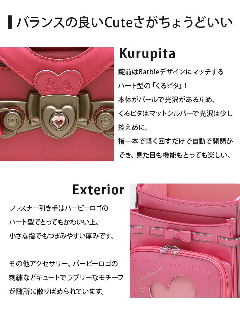 「バランスの良いCuteさがちょうどいい」Kurupita...錠前はBarbieデザインにマッチするハート型の「くるピタ」!本体がパールで光沢があるため、くるピタはマットシルバーで光沢は少し控えめに。指一本で軽く回すだけで自動で開閉ができ、見た目も機能もとっても楽しい。Exterior...ファスナー引き手はバービーロゴのハート型でとってもかわいい上、小さな指でもつまみやすい厚みです。その他アクセサリー、バービーロゴの刺繍などキュートでラブリーなモチーフが随所に散りばめられています。