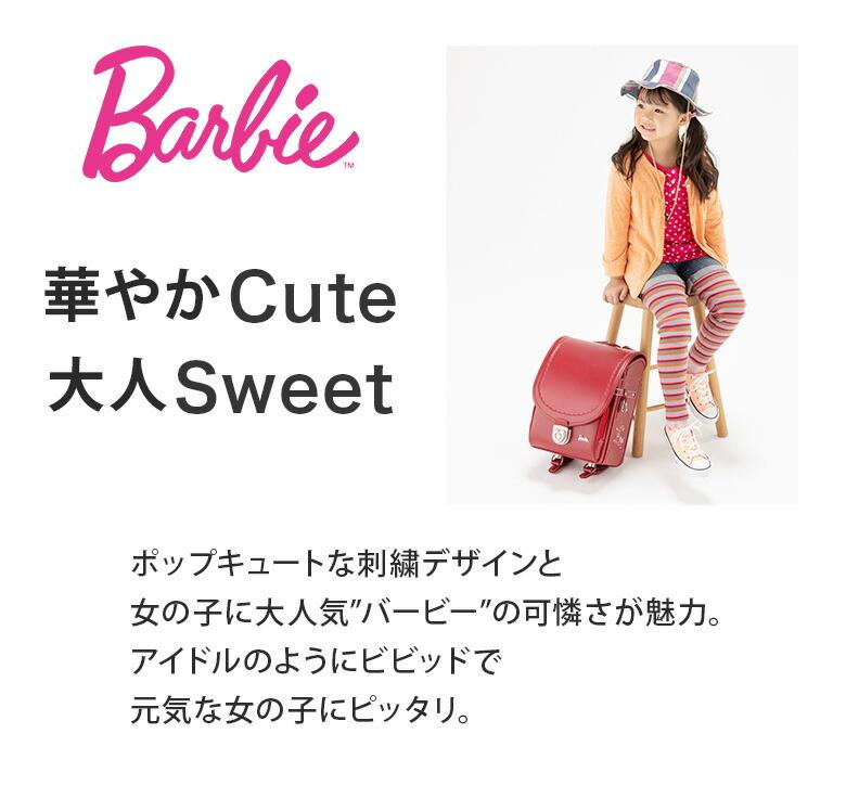 """華やかCUTE大人SWEET...ポップキュートな刺繍デザインと女の子に大人気""""バービー""""の可憐さが魅力。アイドルのようにビビッドで元気な女の子にピッタリ。"""