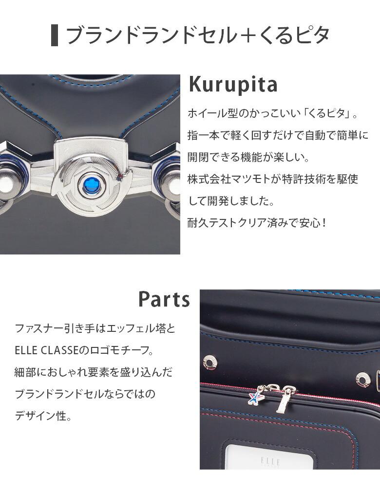 ブランドランドセル+くるピタ...「Kurupita」ホイール型のかっこいい「くるピタ」。 指一本で軽く回すだけで自動で簡単に 開閉できる機能が楽しい。 株式会社マツモトが特許技術を駆使 して開発しました。 耐久テストクリア済みで安心!「Parts」ファスナー引き手はエッフェル塔と ELLE CLASSEのロゴモチーフ。 細部におしゃれ要素を盛り込んだ ブランドランドセルならではの デザイン性。