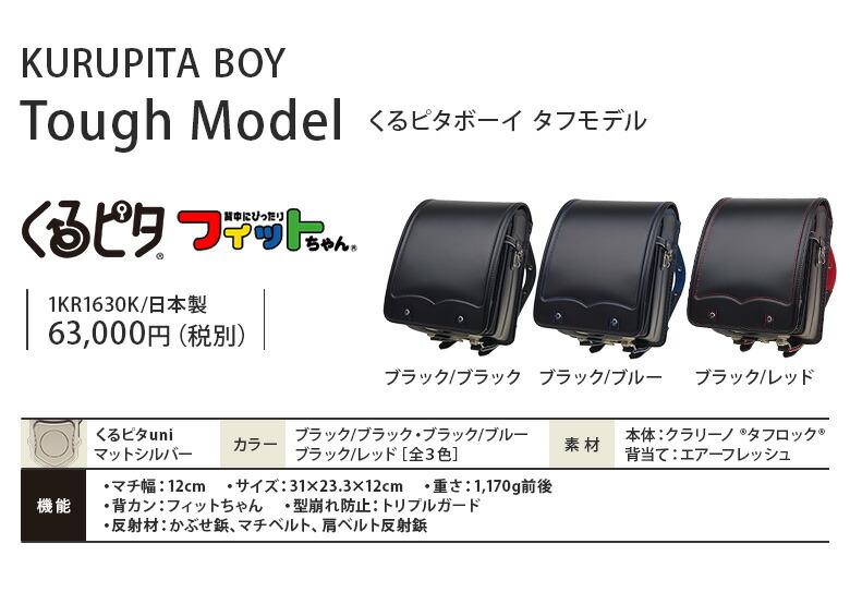 品番:1KR1630K製造国:日本カラー:ブラック/ブラック(1010)・ブラック/ブルー(1070)・ブラック/レッド(1030)素材:本体:クラリーノタフロック(人工皮革) 背裏:エアーフレッシュ重量:約1,170gサイズ:内寸:縦31×横23.3×マチ12(cm)※A4フラットファイルサイズ背カン:フィットちゃん補強:トリプルガードその他機能:ワイドポケット/くるピタ錠前/反射材:かぶせ鋲、マチベルト、肩ベルト反射鋲)/安全ナスカン/持ち手付き