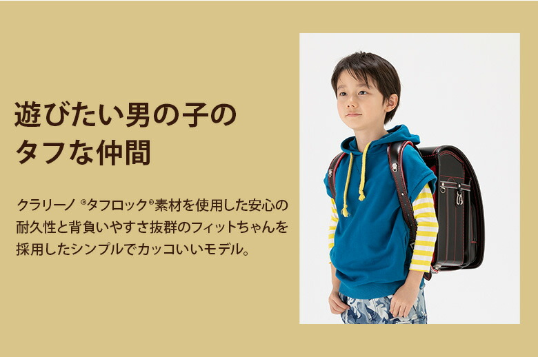 遊びたい男の子のタフな仲間 クラリーノ ®︎タフロック®︎素材を使用した安心の耐久性と背負いやすさ抜群のフィットちゃんを採用したシンプルでカッコいいモデル。