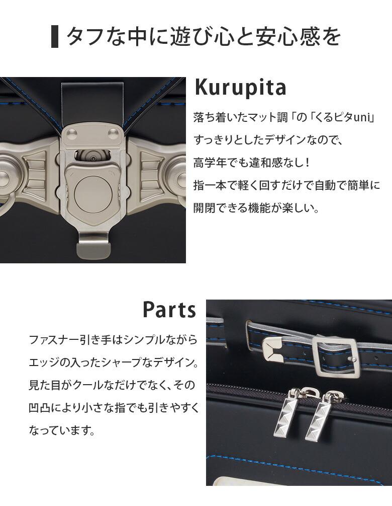 タフな中に遊び心と安心感を「Kurupita」落ち着いたマット調「の「くるピタuni」すっきりとしたデザインなので、高学年でも違和感なし!指一本で軽く回すだけで自動で簡単に開閉できる機能が楽しい。「Parts」ファスナー引き手はシンプルながらエッジの入ったシャープなデザイン。見た目がクールなだけでなく、その凹凸により小さな指でも引きやすくなっています。