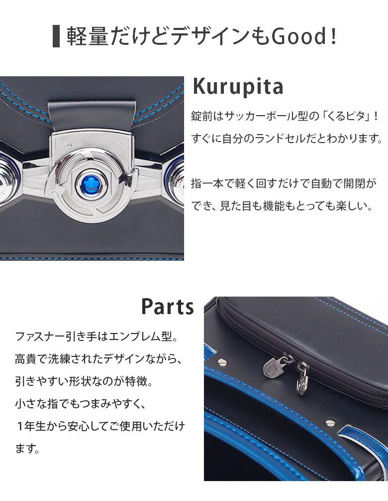 軽量だけどデザインもGood!「Kurupita」錠前はサッカーボール型の「くるピタ」!すぐに自分のランドセルだとわかります。指一本で軽く回すだけで自動で開閉ができ、見た目も機能もとっても楽しい。「Parts」ファスナー引き手はエンブレム型。高貴で洗練されたデザインながら、引きやすい形状なのが特徴。小さな指でもつまみやすく、1年生から安心してご使用いただけます。