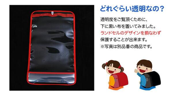 どれくらい透明なの?透明度をご覧いただくために、下に黒い布をおいてみました。ランドセルのデザインを損なわず保護することができます。※写真は別品版の商品です