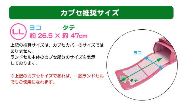 カブセ推奨サイズ【LL】ヨコ約26.5cm × タテ約47cm 上記の推奨サイズは、カブセカバーのサイズではありません。 ランドセル本体のカブセ部分のサイズを表示しております。 (上記のカブセサイズであれば、一般ランドセルでもご使用になれます)