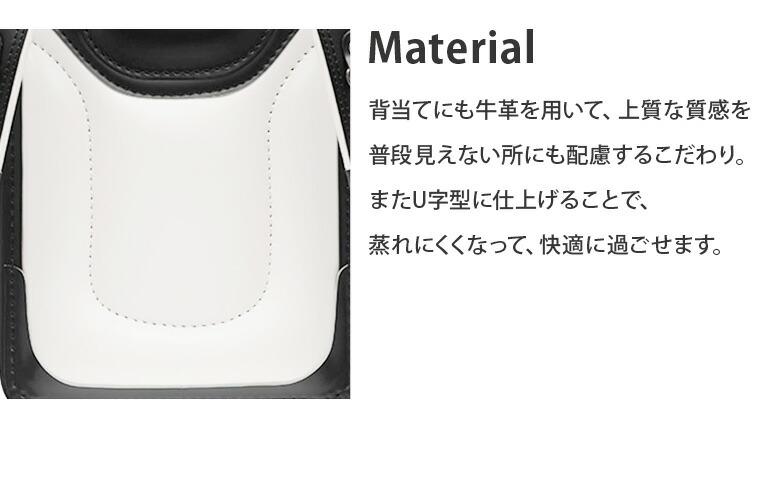Material 背当てにも牛革を用いて、上質な質感を普段見えない所にも配慮するこだわり。またU字型に仕上げることで、蒸れにくくなって、快適に過ごせます。