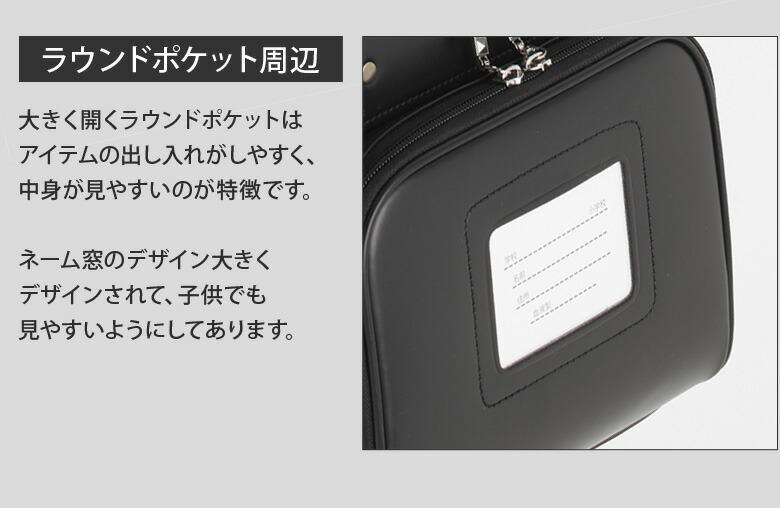 ラウンドポケット周辺 大きく開くラウンドポケットはアイテムの出し入れがしやすく、中身が見やすいのが特徴です。ネーム窓のデザイン大きくデザインされて、子供でも見やすいようにしてあります。