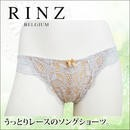 RINZ タンガショーツ RZ6110PI(限定カラー)