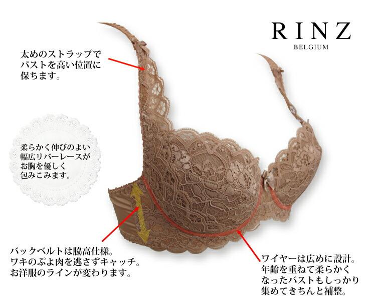 ベルギー製のブラジャー、リンズは日本人のために特別にデザインされたブラジャーです!