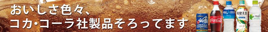 飲料 ドリンク コカ・コーラ社製品