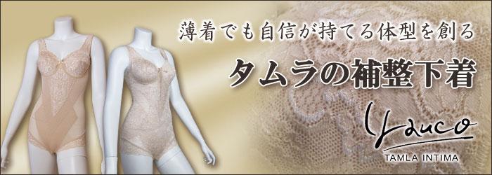 補正下着専門メーカー タムラ(株)