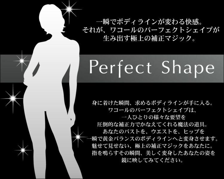 ワコール Wacoal  Perfect Shape パーフェクトシェイプ エアティーブラ 1/2カップブラ BRC338